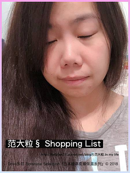 Dove多芬日本植萃柔順保濕系列08.jpg