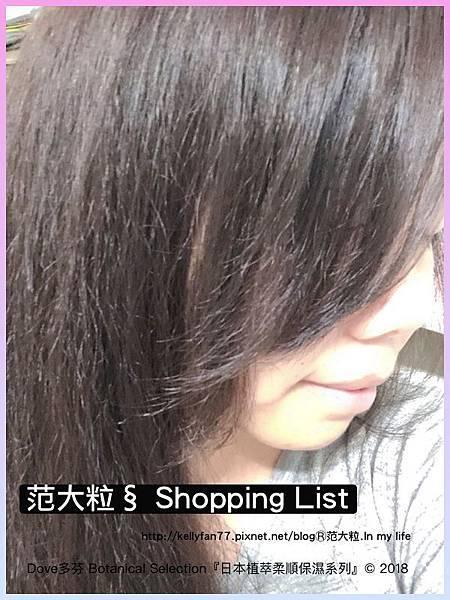 Dove多芬日本植萃柔順保濕系列07.jpg