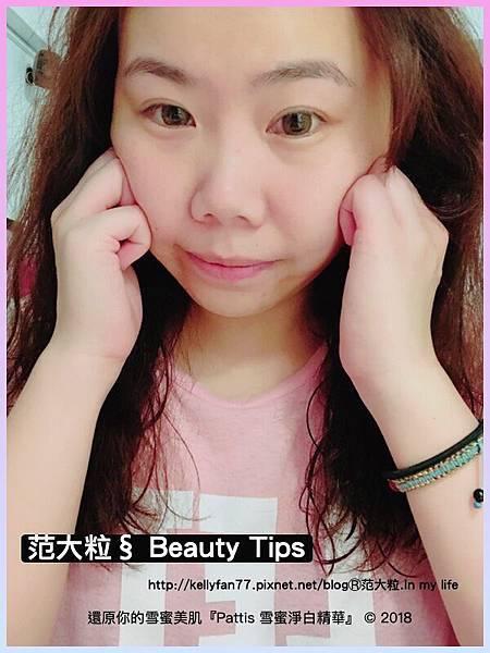 Pattis 雪蜜淨白精華03.jpg
