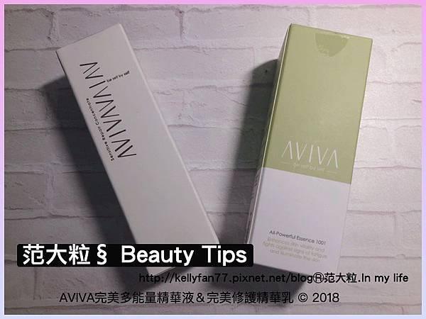 AVIVA完美多能量精華液&完美修護精華乳02.jpg