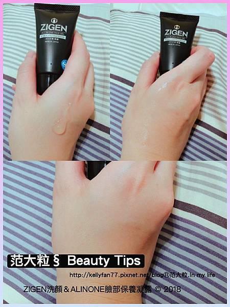 ZIGEN洗顏&ALINONE臉部保養凝露11.jpg