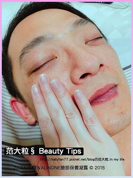 ZIGEN洗顏&ALINONE臉部保養凝露10.jpg