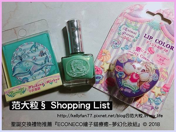 ECONECO繪子貓療癒-夢幻化妝組07.jpg