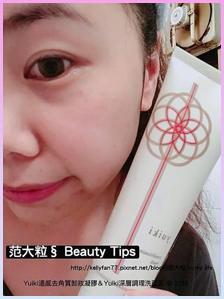 Yuiki溫感去角質卸妝凝膠&Yuiki深層調理洗面乳11.jpg