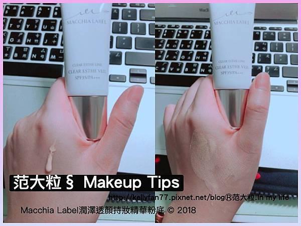 Macchia Label潤澤透顏持妝精華粉底06.jpg