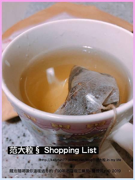 90年老店堀江藥局-緣授茶04.jpg