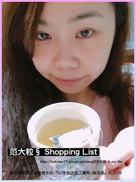 90年老店堀江藥局-緣授茶05.jpg