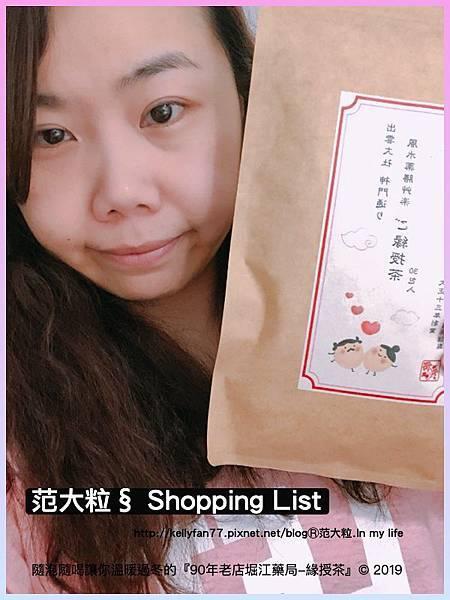 90年老店堀江藥局-緣授茶07.jpg