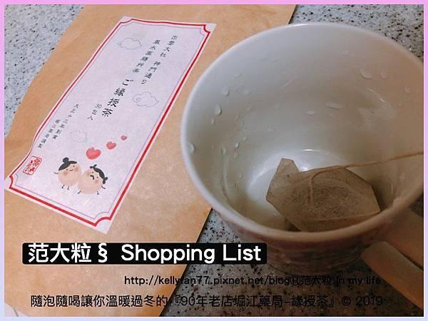 90年老店堀江藥局-緣授茶02.jpg