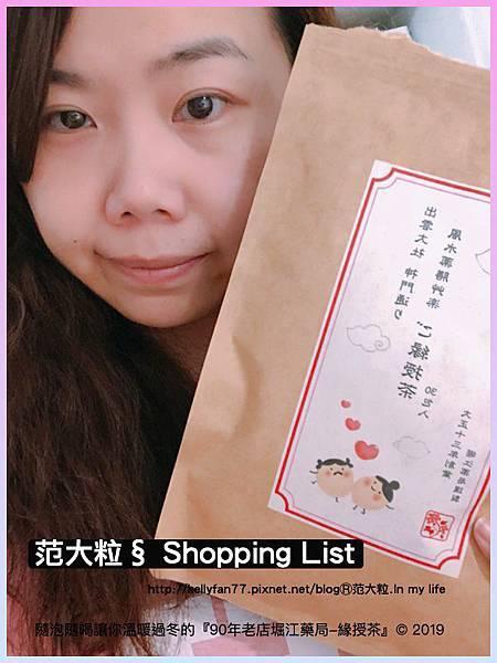 90年老店堀江藥局-緣授茶06.jpg