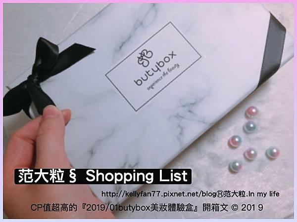 2019:01butybox美妝體驗盒01.jpg
