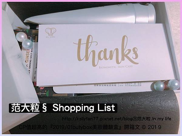 2019:01butybox美妝體驗盒02.jpg