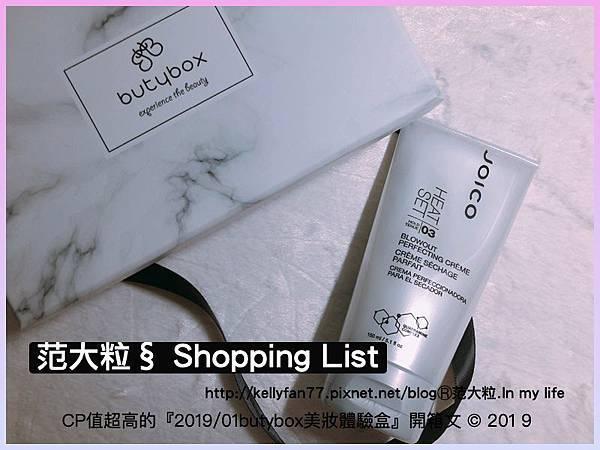 2019:01butybox美妝體驗盒07.jpg