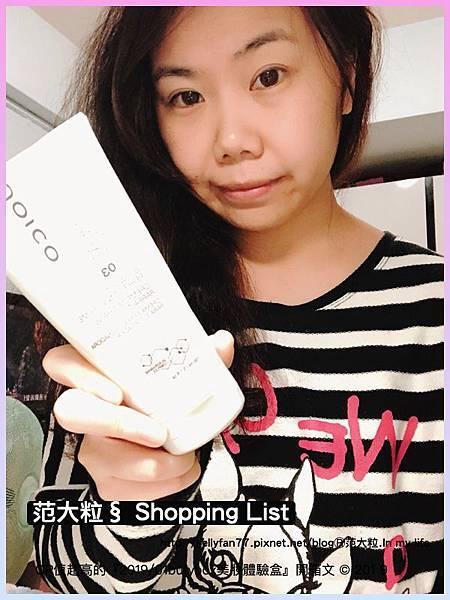 2019:01butybox美妝體驗盒71.jpg