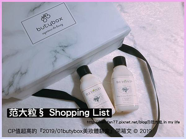 2019:01butybox美妝體驗盒46.jpg