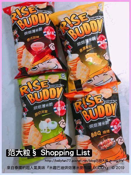 米趣巴迪烘焙薄米脆RISE BUDDY01.jpg