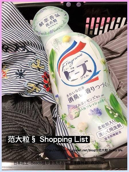 日本花王-Beads植萃香氛洗衣精01.jpg