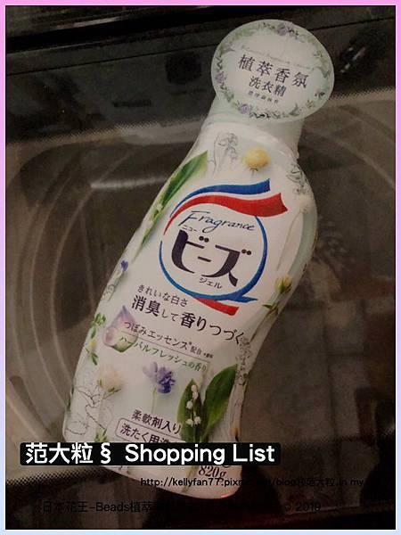 日本花王-Beads植萃香氛洗衣精06.jpg