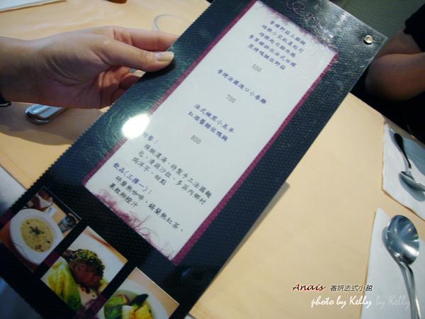 Anais香妍法式料理-05.jpg