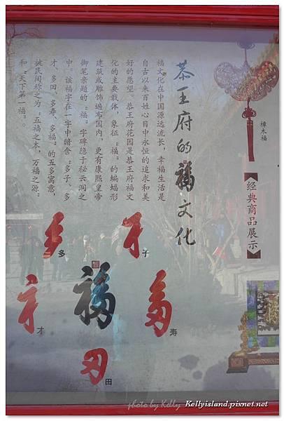 北京_1210_恭王府_直_01.JPG