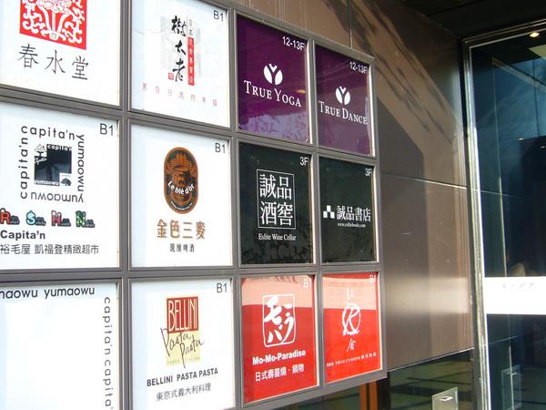 04-勤美誠品廣告看板.jpg