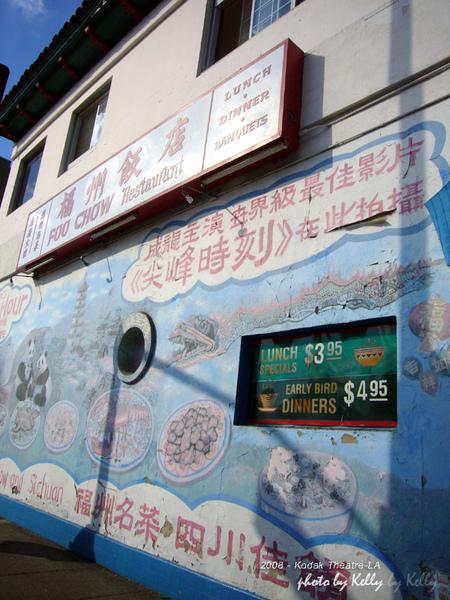 LA_中國戲院_2008_直01.jpg