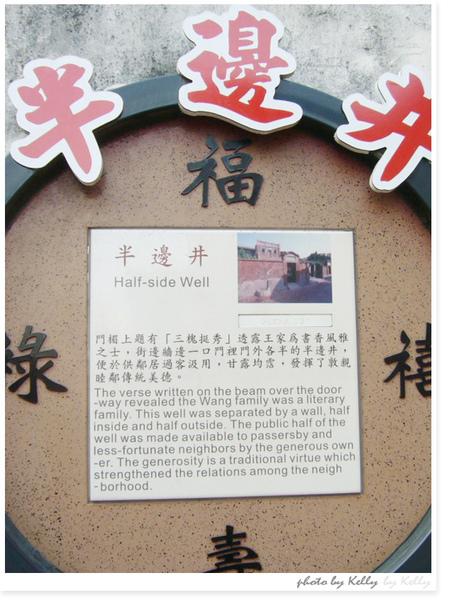 鹿港2009.5_直_13半邊井.jpg