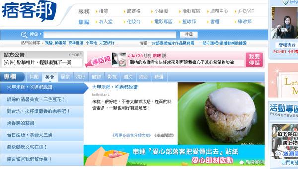部落格上首頁2009.8.3.jpg