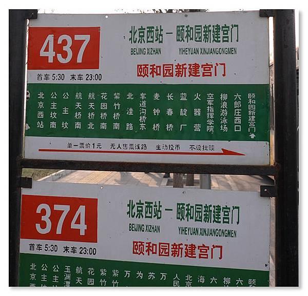 北京_1209_頤和園x1_35.jpg