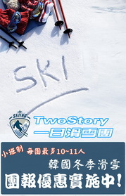 TwoStory_One_Day_Ski_Tour_portrait_new.jpg