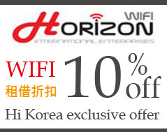 wifi 10%off.jpg