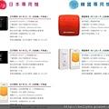 飛買家wifi機日本韓國上網機折扣代碼