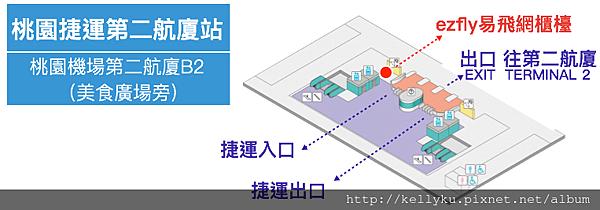 易飛網桃園第二航廈翻譯wifi機領取.jpg