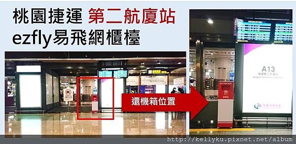 易飛網桃園第二航廈翻譯wifi機領取還機箱.jpg