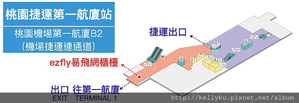 易飛網桃園第一航廈翻譯wifi機領取.jpg