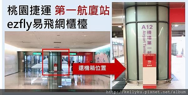 易飛網桃園第一航廈翻譯wifi機領取還機箱.jpg