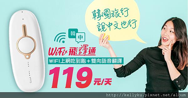 飛買家wifi翻譯機韓國2.png
