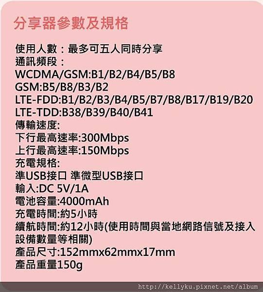 飛買家wifi翻譯機分享器規格.JPG
