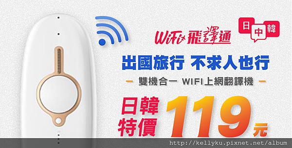 飛買家wifi翻譯機日韓119元.png