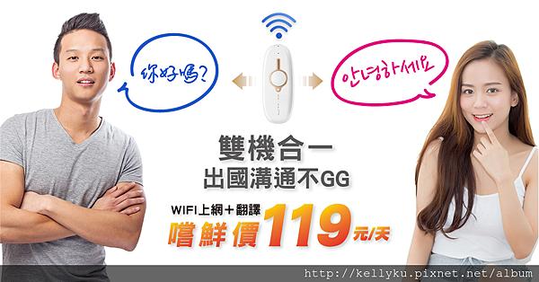 飛買家wifi翻譯機韓文.png