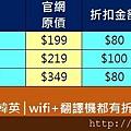 飛買家日韓英翻譯wifi機序號一覽表