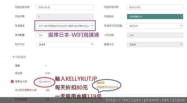 飛買家WIFI翻譯機日本訂購優惠序號範例.JPG