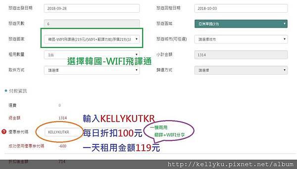 飛買家WIFI翻譯機韓國訂購優惠序號範例.JPG