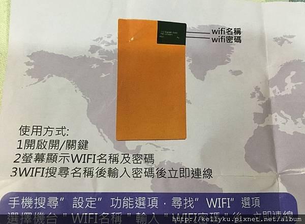 飛買家越南胡志明柬埔寨吳哥窟暹粒wifi上網分享器使用說明