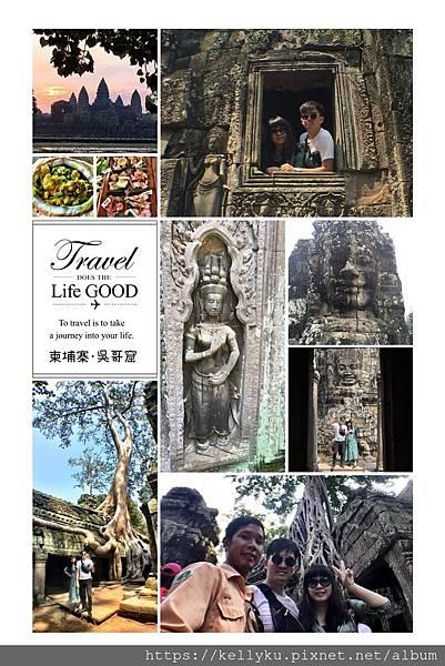 柬埔寨吳哥窟封面