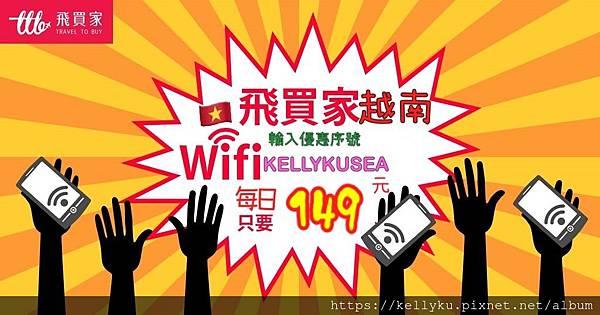 飛買家越南胡志明市wifi分享器優惠序號折扣碼