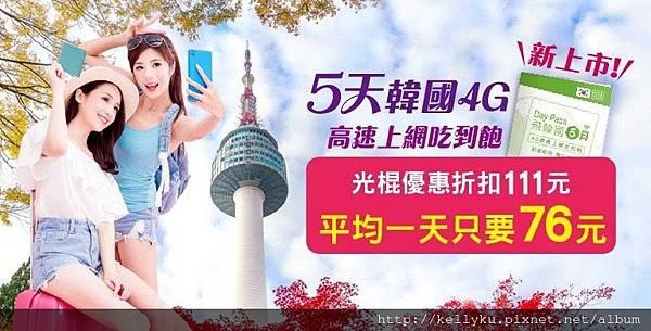 韓國飛買家上網sim卡吃到飽價格封面.jpg