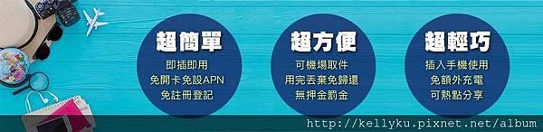 韓國飛買家上網sim卡吃到飽優點介紹.JPG