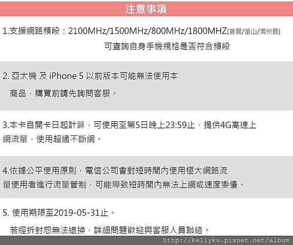 韓國飛買家上網sim卡吃到飽注意事項.JPG