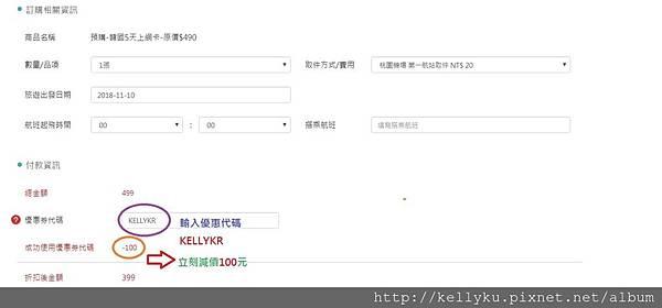 韓國飛買家上網sim卡吃到飽4G高速吃到飽訂購示範.jpg